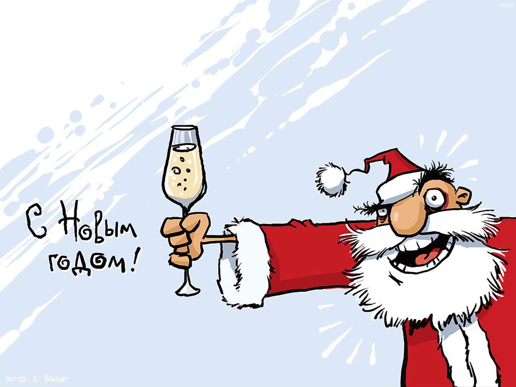 Веселое поздравление с новым годом картинки
